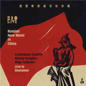 Vyacheslav Ganelin, Alexey Kruglov, Oleg Yudanov - 俄罗斯新音乐在中国 = Russian New Music In China - Live In Shenzhen album flac